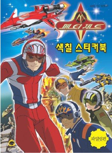 9788941020370: Meta-jet coloring sticker book (pilot side) (Korean edition)
