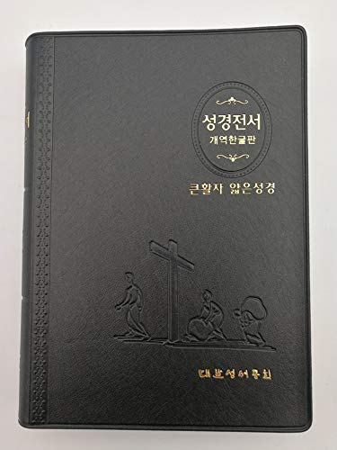 The Holy Bible, Old and New Testaments: Korean Bible Society