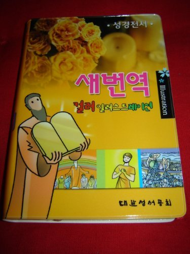 The Holy Bible in Korean / Revised: Bible Society