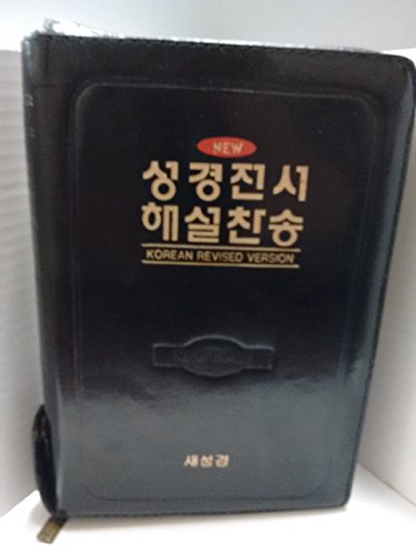 9788941220374: Holy Bible (New Korean Revised Version)