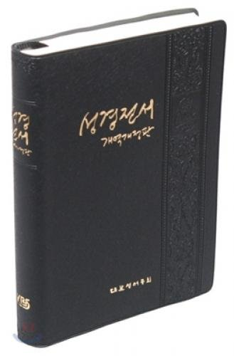 The Holy Bible: New Korean Revised Version