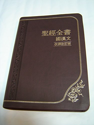 9788941222293: Korean Bible with Easy Mixed Script KOREAN and CHINESE Characters Mixed / Leather Bound, Golden Edges, Words of Christ Printed in Red / NKRV New Korean Revised Version NKR78EMSN / Large Bold Print / Printed in Korea 2014