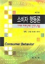 Hanguk Kisul Chongchaengnon:Hanguk Kisul Nungnyok Palchon 40-Yonsa/Consumer Behavior: Yun, Chin-hyo