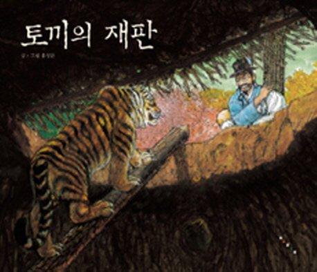 9788943308933: Rabbit's trial (Korean edition)