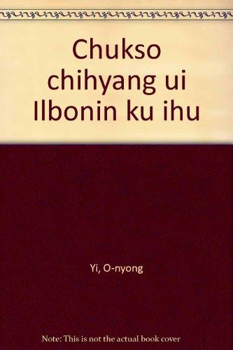 Chukso chihyang ui Ilbonin ku ihu (Korean Edition): Yi, O-nyong