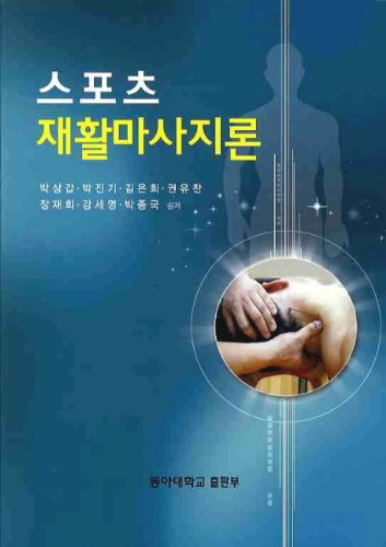 9788944903014: Sports rehabilitation massages Ron (Korean edition)