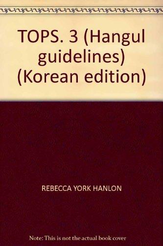 9788945092793: TOPS. 3 (Hangul guidelines) (Korean edition)