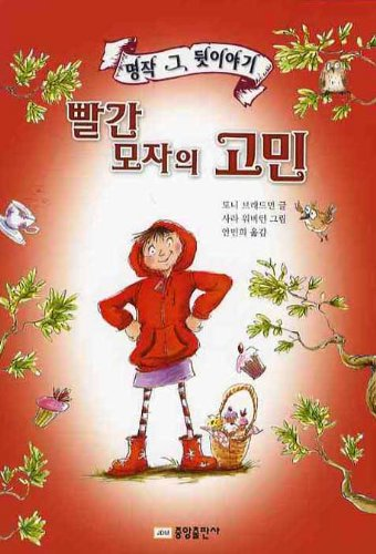9788945124265: Red hat distressed (Korean edition)