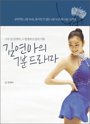 9788945125156: キム・ヨナの7分ドラマ-二十才キム・ヨナその情熱と挑戦の記録(韓国本)