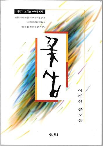 9788946410503: Kkotsap: Yi Hae-in kŭl moŭm (Korean Edition)