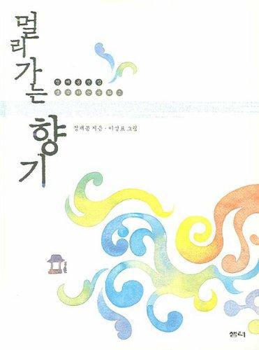 Going away fragrance (Korean edition): Ch?ae-bong Ch?ong, S?ong-p?yo Yi
