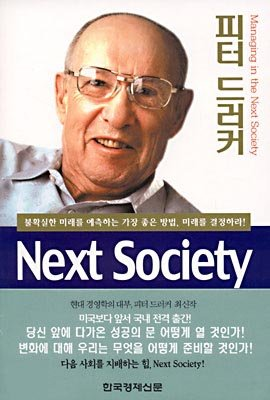 9788947523868: Managing in the Next Society