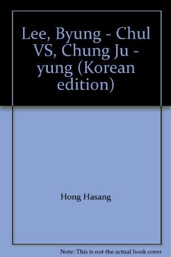 9788947524643: Lee, Byung - Chul VS, Chung Ju - yung (Korean edition)