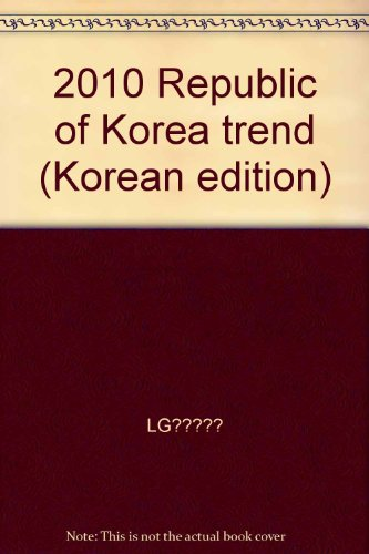 2010 Republic of Korea trend (Korean edition)