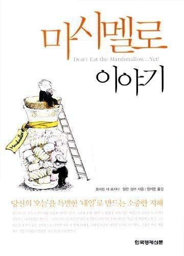 9788947525473: Korean Edition of Don't Eat the Marshmallow...Yet!