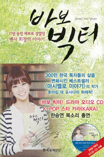 9788947527934: Fool Victor (Korean edition)