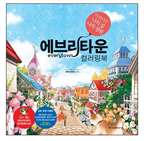 9788947540797: Every Town Coloring Book For Adults Art Fun Relax Gift Craft Kakao Mobile Game + 1 Free Gift Giraffe Bookmark