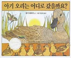 9788949110493: Have You Seen My Duckling? (Korean Edition)