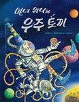 9788949112138: Winnie in Space