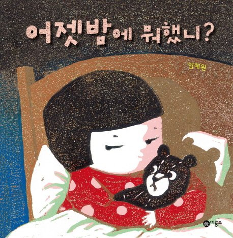 9788949112213: What Did You Do Last Night? (Korean Edition)