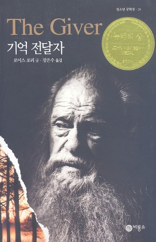 9788949120744: The Giver (Korean Edition)