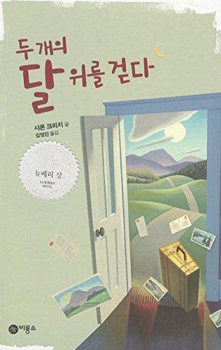 9788949120867: Walk Two Moons (Korean Edition)