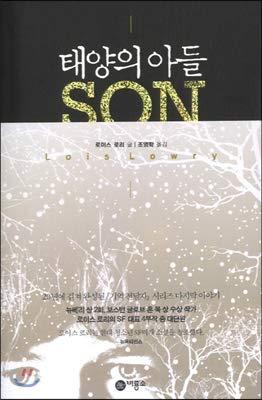 9788949123295: Son (Korean Edition)