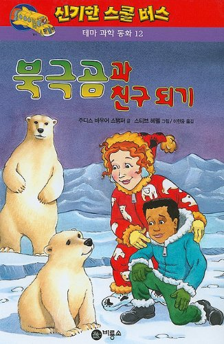 Polar Bear Patrol (Magic School Bus Science: Stamper, Judith
