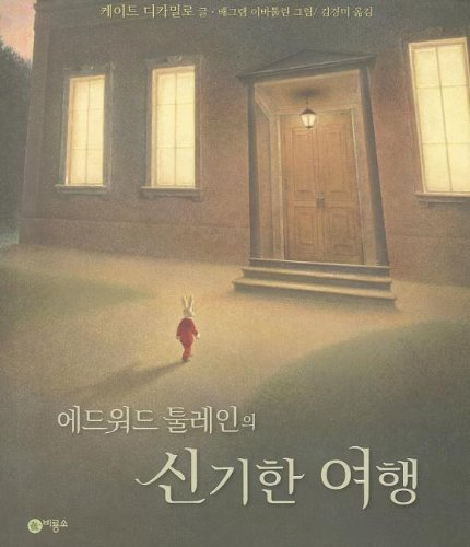 9788949170947: The Miraculous Journey of Edward Tulane by Kate Dicamillo (Korean Edition)