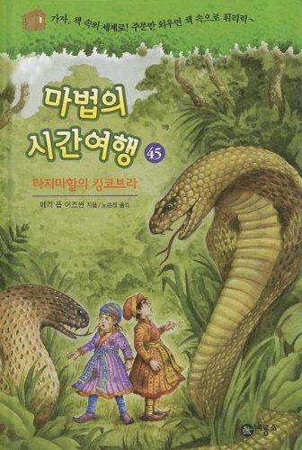 9788949185163: A Crazy Day with Cobras (Magic Tree House) (Korean Edition)
