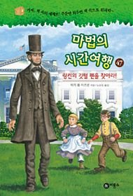 9788949185194: Magic Tree House #47: Abe Lincoln At Last! In Korean (