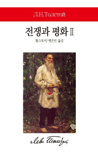 9788949704906: War and Peace (Korean Edition)