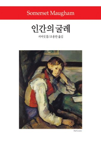 9788949707327: Of human bondage (Korean edition)