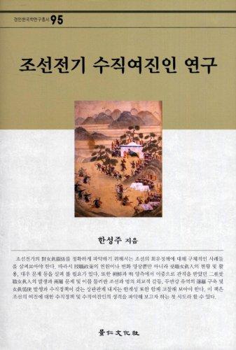 9788949908113: Vertical aftershock study of Joseon Dynasty (Korean edition)