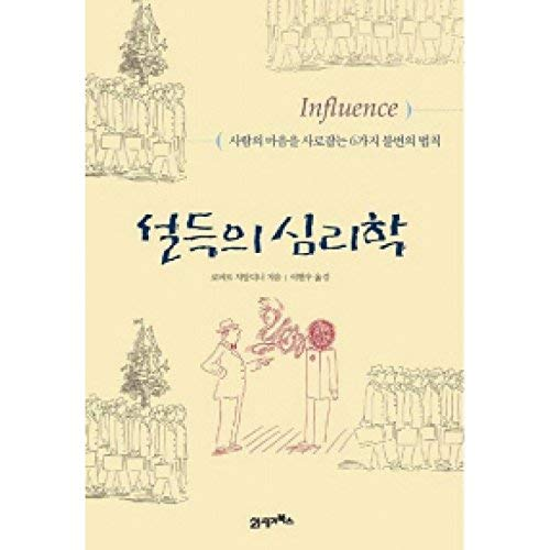 Influence: Science and Practice: Robert B. Cialdini