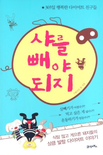 Charles subtract not (Korean edition): unknown
