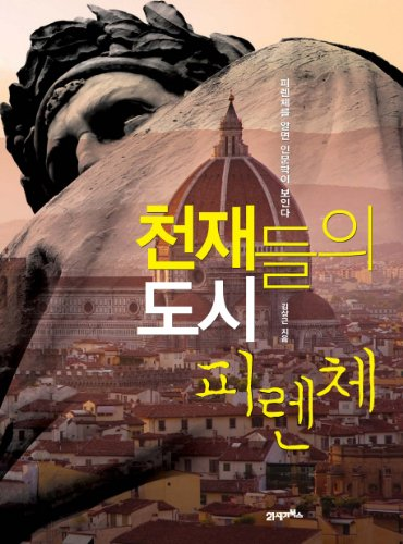 9788950922214: Genius of the city of Florence (Korean edition)