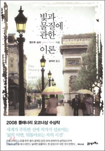 9788950929015: The theory of light and matter (Korean edition)