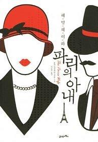 9788950932886: The Paris Wife (Korean Edition)