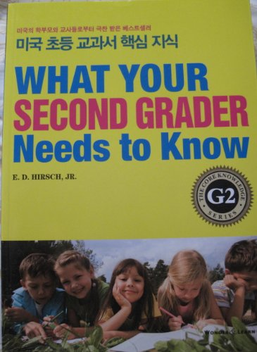 9788950935139: What Your Second Grader Needs to Know: Fundamentals of a Good Second-grade Education (The Core Knowledge Series)