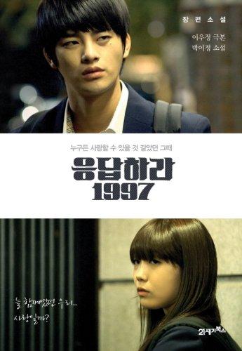 9788950945947: Please respond 1997 (Korean edition)