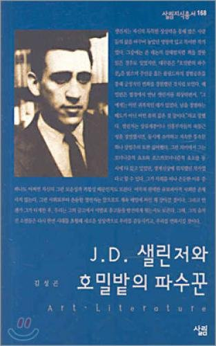 9788952203496: J.D. Salinger and Catcher in the Rye (Korean edition)