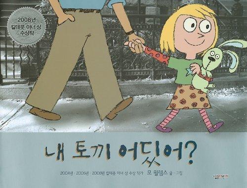 9788952209481: Knuffle Bunny Too (Korean Edition)