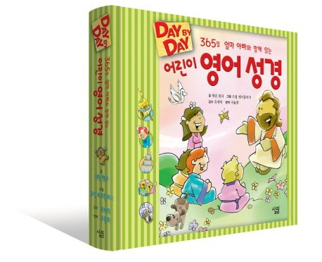 9788952210708: Kids English Bible (Korean edition)