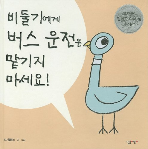9788952211743: Dont Let The Pigeon Drive (Korean Edition)