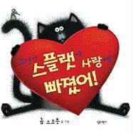 9788952212344: Love, Splat (Korean Edition)