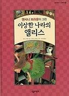 9788952212917: Alices Adv In Wonderland (Korean Edition)