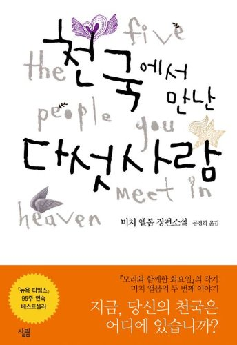 9788952213327: The Five People You Meet in Heaven (Korean edition)
