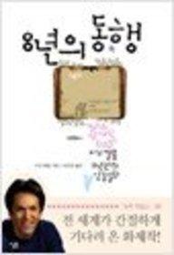 9788952213631: Have a Little Faith (Korean Edition)