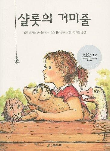 9788952709530: Charlotte's Web (Korean Edition)